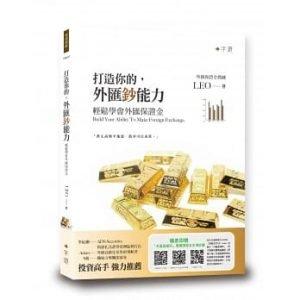 投資理財課程:外匯鈔能力